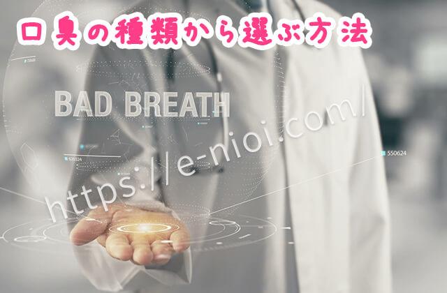 口臭サプリ 口臭ケア おすすめ ランキング 選び方 種類