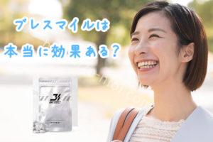 ブレスマイル口臭予防効果口コミ最安値