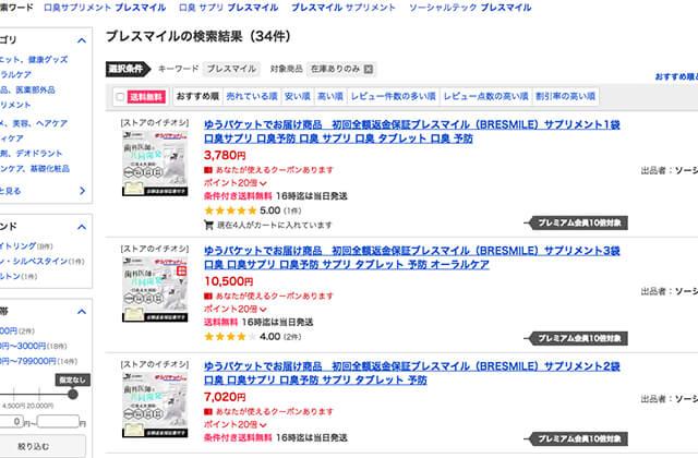 ブレスマイル(BRESMILE)最安値Yahooショッピング