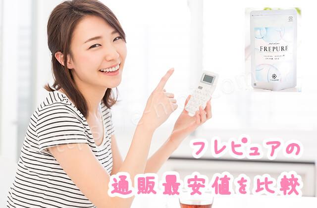フレピュア最安値Amazon楽天yahoo通販