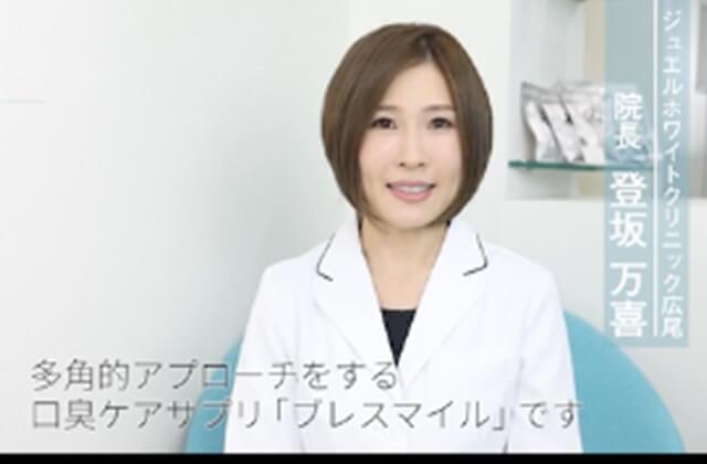 ブレスマイルは歯科医の登坂万喜先生と共同開発
