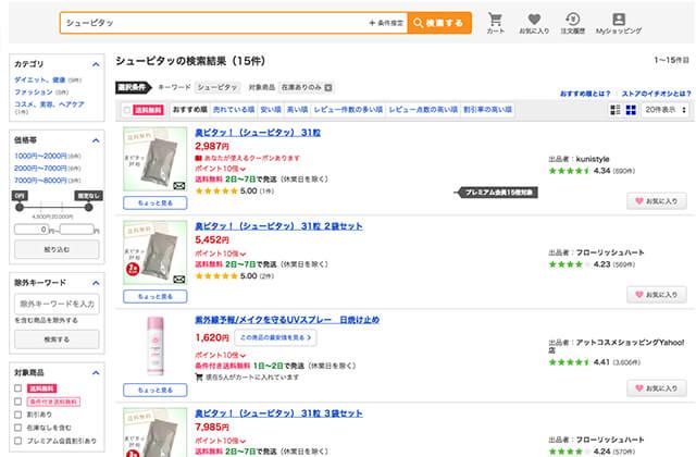 息ピタッ!(シューピタ)最安値Yahoo