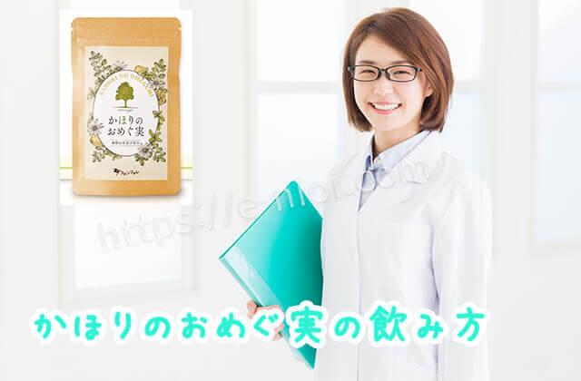 かほりのおめぐ実の口臭予防を実感する効果的なタイミングや飲み方