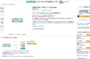 うる藍バリア通販最安値amazon