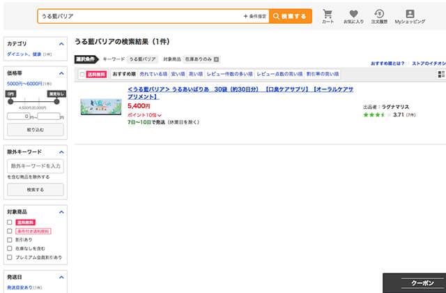 うる藍バリア通販最安値Yahooショッピング
