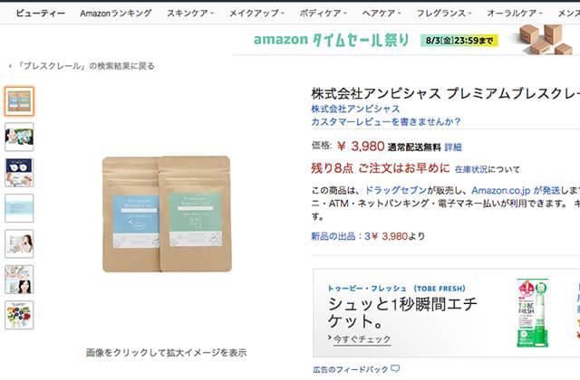 プレミアムブレスクレール最安値Amazonアマゾン