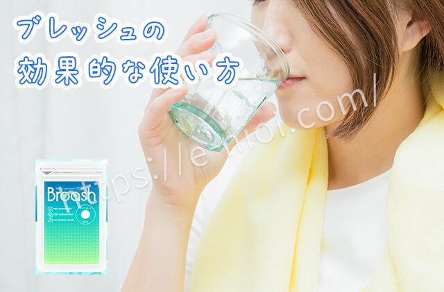 ブレッシュ効果的な使い方タイミング口臭サプリ