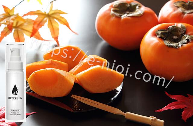 デオシークに含まれる柿渋のカテキンは茶の25倍の消臭効果