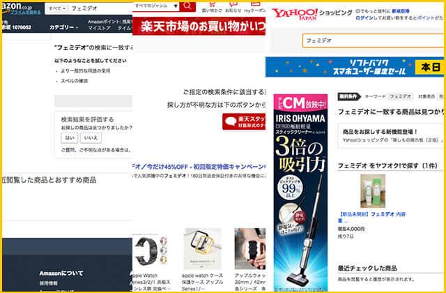 フェミデオ 最安値 Amazon 通販