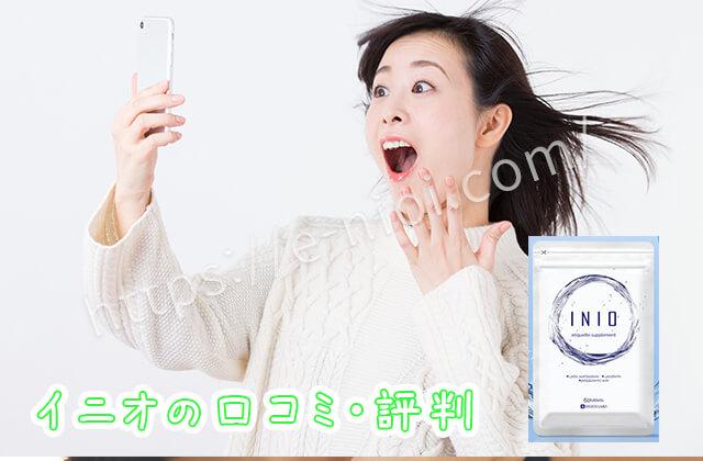 INIO イニオ 口コミ 評判 口臭サプリ