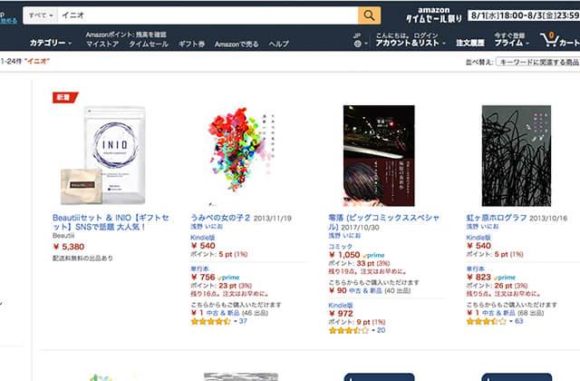 INIO(イニオ)Amazon最安値