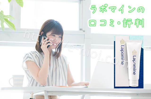 ラポマイン口コミ評判