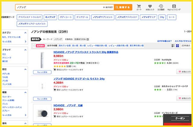 NOANDE(ノアンデ)最安値通販Yahooヤフー