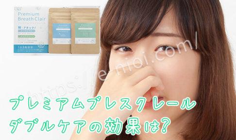 プレミアムブレスクレール口臭サプリ口臭対策効果口コミ最安値