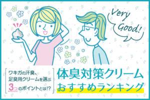 体臭対策クリームおすすめ