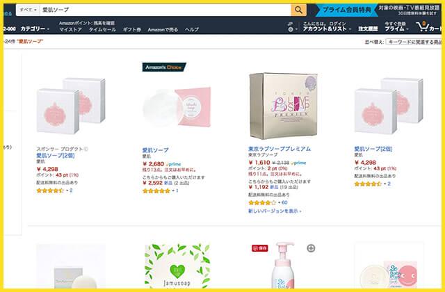 愛肌ソープ通販最安値Amazon