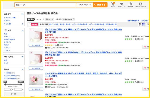 愛肌ソープ通販最安値yahooショッピング