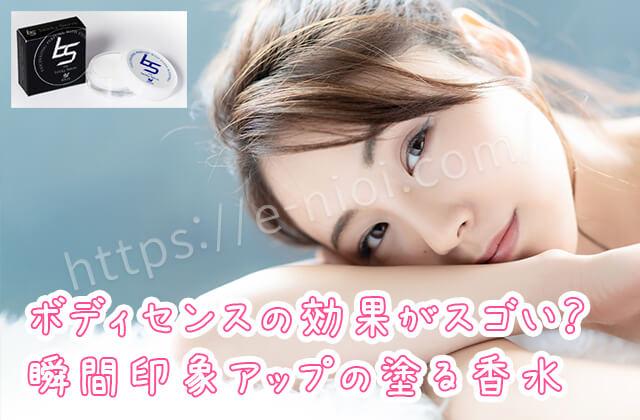 ボディセンス香水モテる効果口コミ最安値