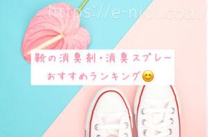靴の消臭剤靴の消臭スプレーおすすめランキング