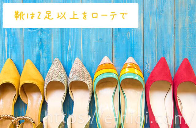 靴の臭い 対策2足以上ローテションで履き替える