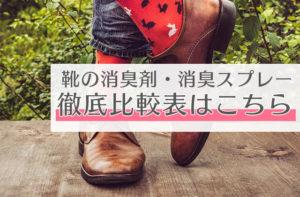 靴の消臭剤靴の消臭スプレー比較表おすすめランキング