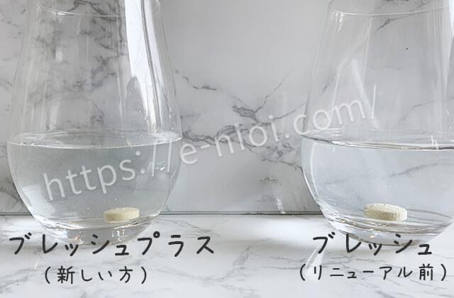 グラスに新しいブレッシュプラスとリニューアル前のブレッシュを入れたところ