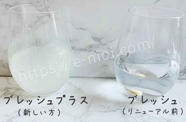 勢いよくシュワシュワっと水しぶきをあげるブレッシュプラスを入れた方のグラス